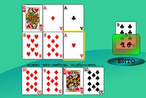 карты играть онлайн бесплатно